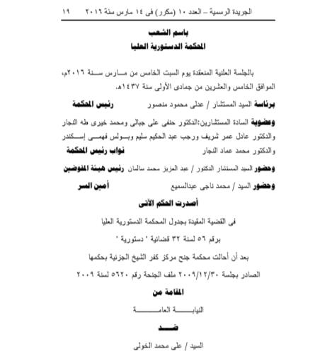 الحكم بعدم دستورية المادة 398 إجراءات جنائية بشأن قصر المعارضة على الجنح المعاقب فيها بعقوبة مقيدة للحرية دون المعاقب فيها بالغرامة