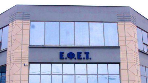 Ο ΕΦΕΤ ανακαλεί παρτίδα μουστοκούλουρων