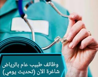 وظائف طبيب عام الرياض السعودية شاغرة في فبراير 2021 اليوم.