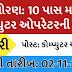 Saland Nagarpalika Recruitment for Clerk cum Computer Operator, Asst. Muni. Engineer Posts 2020