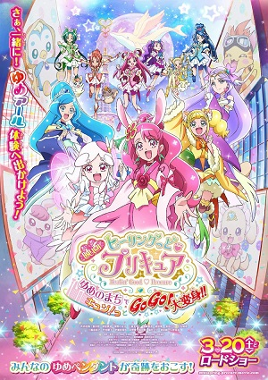 Pretty Cure Anime Film Poster