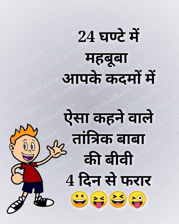 Funny Banta Jokes : funny, banta, jokes, Hindi, Funny, Jokes,, Santa, Banta, Chutkule, Download