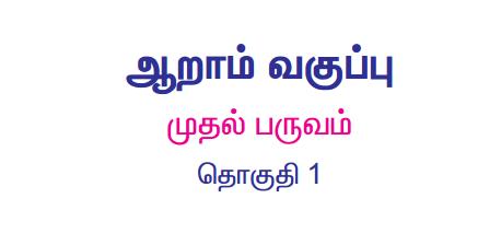 Samacheer Kalvi 5th Std Tamil Book