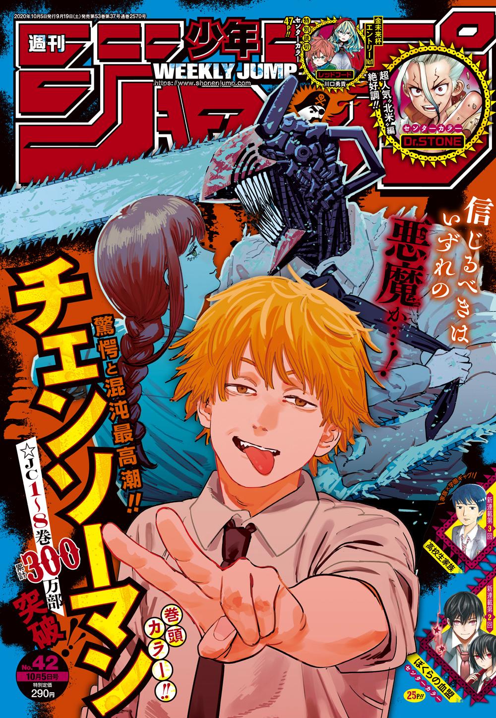 週刊少年ジャンプ 2020年42号 [Weekly Shonen Jump 2020 No.42+RAR]
