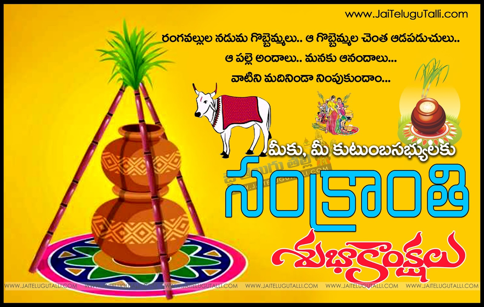 Best Happy Sankranti Wishes In Telugu Image Collection