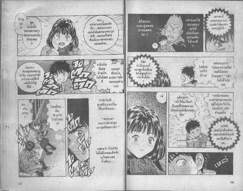 I's - หน้า 8
