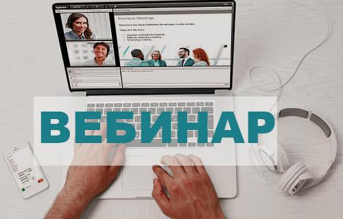 Вебинар ВОИС  «Малые и средние предприятия (МСП) и ИС: как коммерциализировать свои идеи».