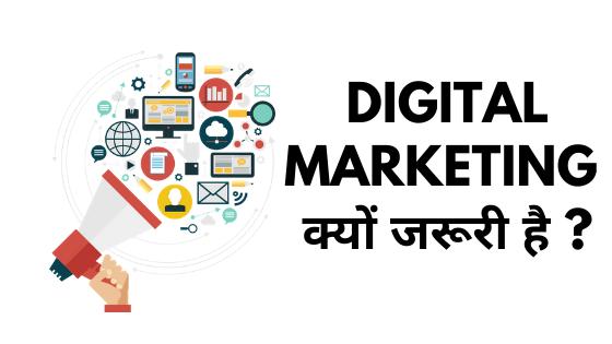 digital marketing kyon jaroori hai