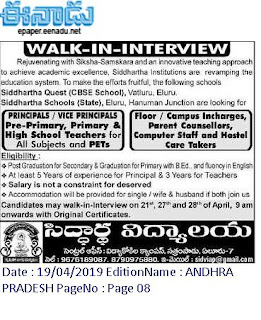 Eluru,Valturu, Hanuman Junction, siddharth vidyalaya Recruitment 2019 Teaching Staff/Non-Teaching staff Jobs Walk-in Interview.