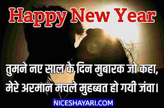 love happy new year 2022 shayari