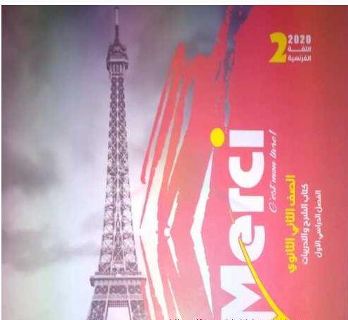 تحميل كتاب Merci فى اللغة الفرنسية للصف الثانى الثانوى الترم الاول 2020