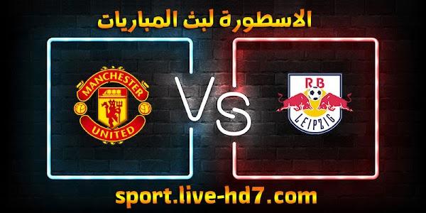 مشاهدة مباراة مانشستر يونايتد ولايبزيغ بث مباشر الاسطورة لبث المباريات بتاريخ 08-12-2020 في دوري أبطال أوروبا