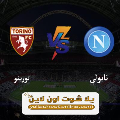 مباراة نابولي وتورينو اليوم
