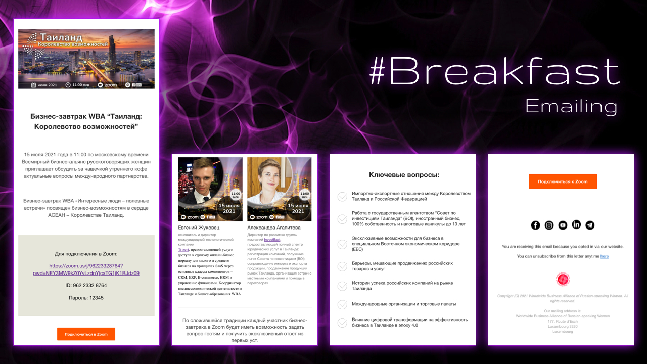 Emailing ‧ Thailand Business Breakfast: The Kingdom of Opportunity