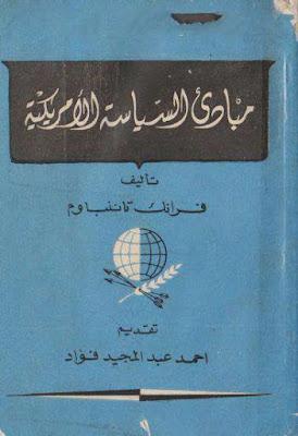تحميل كتاب مبادئ السياسة الأمريكية pdf فرانك تاننباوم