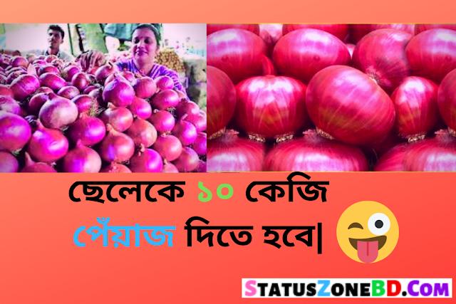 ছেলেকে ১০ কেজি পেঁয়াজ দিতে হবে - Cheleke 10 Kg Peyaj Dite Hobe | Bangla Funny Status