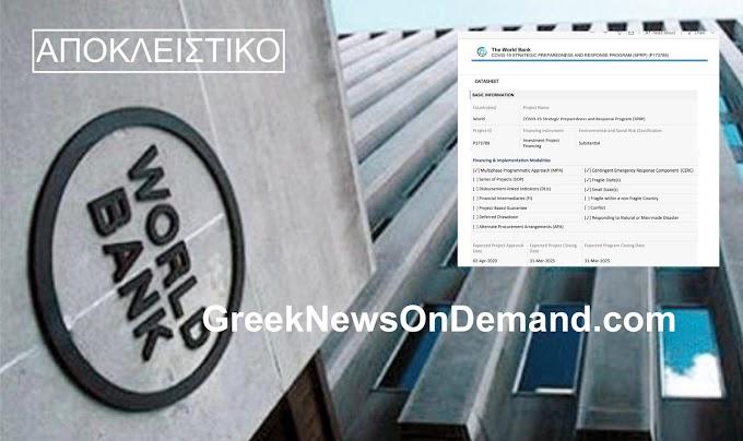 ΜΕΓΑ-ΣΟΚ: Έγγραφο της Παγκόσμιας Τράπεζας αναφέρει ότι το…ΠΡΟΓΡΑΜΜΑ COVID-19 θα λήξει τον Μάρτιο του 2025! ΑΦΟΡΑ ΚΑΙ ΤΗΝ…ΕΛΛΑΔΑ!!!