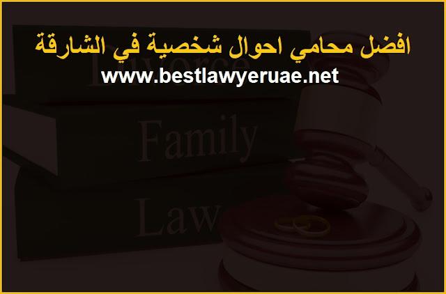 افضل محامي طلاق احوال شخصية في الشارقة