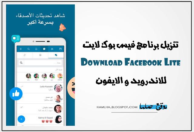 تنزيل برنامج فيس بوك لايت Download Facebook Lite للاندرويد و الايفون - موقع حملها