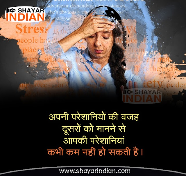 Pareshani Suvichar In Hindi : Anmol Vachan
