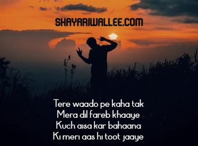 broken promise shayari in hindi