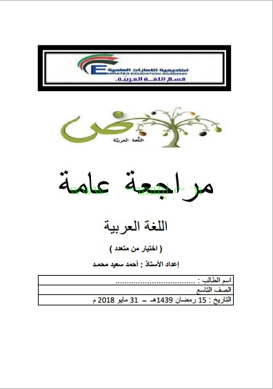 اختبار من متعدد في اللغة العربية للصف التاسع