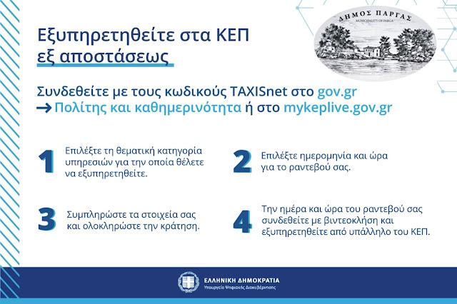 Ο Δήμος Πάργας εγκαινιάζει μια σειρά από καινοτόμες ηλεκτρονικές υπηρεσίες προς τους πολίτες που θα παρουσιαστούν το αμέσως επόμενο διάστημα και που έρχονται να αλλάξουν ριζικά τον τρόπο λειτουργίας του Δήμου, καθώς και την αλληλεπίδραση με τους πολίτες. Στα πλαίσια την προσπάθειας αυτής συμμετέχει στο πρόγραμμα myKEPlive που δίνει την δυνατότητα στους δημότες να εξυπηρετούνται από τα Κ.Ε.Π. με ηλεκτρονικό τρόπο μέσω βιντεοκλήσης.
