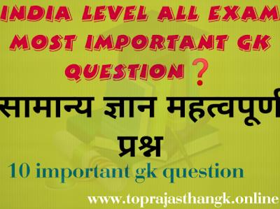 भारत स्तर शीर्ष 10 gk प्रश्न/ india level top 10 gk question | Top Rajasthan Gk