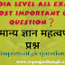 india level top 10 gk question | Top Rajasthan Gk राजस्थान सामान्य ज्ञान,