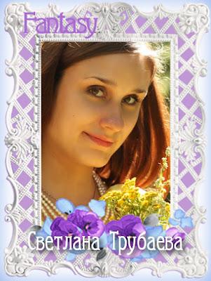 Светлана Трубаева