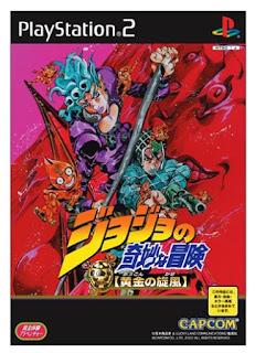 ジョジョの奇妙な冒険 黄金の旋風(PS2) カバー