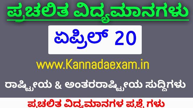 APRIL 20 CURRENT AFFAIRS 2020 BY KANNADA EXAM