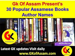 30 Popular Assamese Books Authors Names