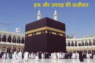 हज और उमराह की फ़ज़ीलत (Superiority of Hajj and Umrah)