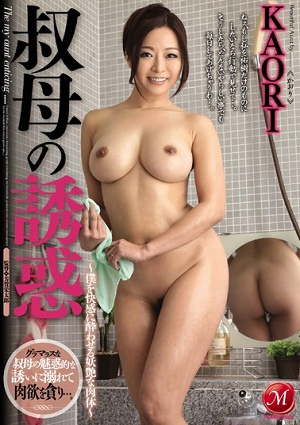 Bewitching Body ~ KAORI Intoxicating Temptation ~ Me The Pleasure Of Aunt [JUX-623 Kaori]