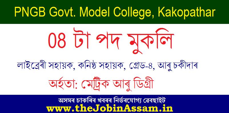 PNGB Govt. Model College, Kakopathar Recruitment 2020