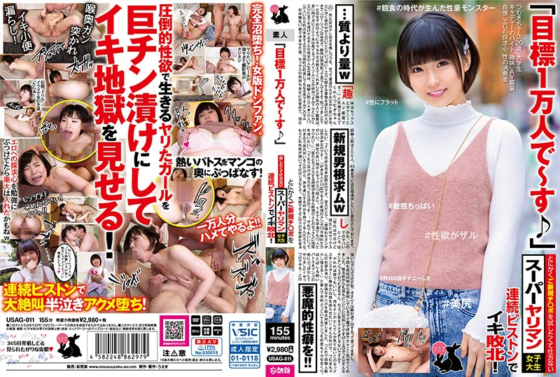 """USAG-011 """"A Goal Of 10,000 People ~!"""" Anyway, I Can't Help Trying A New Cock! Super Yariman Female College Student I Lose With A Continuous Piston!"""