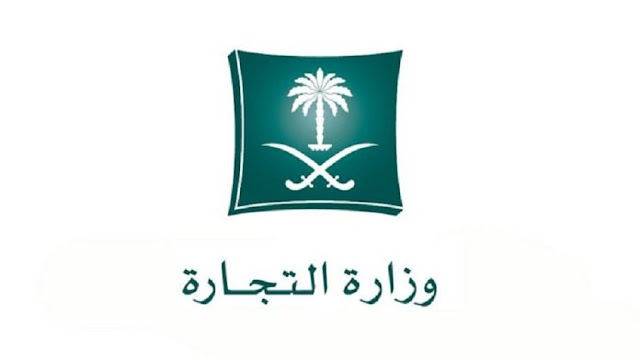 Ministry of Commerce warns of Ads impersonating the Minister to Raise Money - Saudi-Expatriates.com