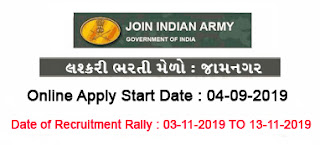 https://www.currentgujarat.com/2019/09/jamnagar-army-bharti-2019-date-rally.html