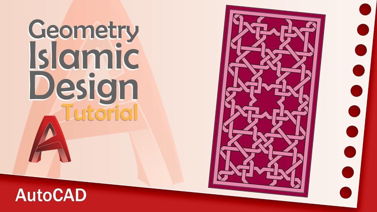 الدرس الثالث - تصميم زخرفة إسلامية  باستخدام برنامج الأوتو كاد - شرح تصميم زخرفة اسلامية ببرنامج الاوتو كاد