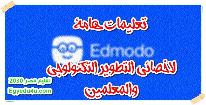 edmodo,منصة edmodo,ِشرح برنامج edmodo,المنصة الالكترونية,التسجيل في edmodo,edmodo تسجيل الدخول,شرح تطبيق edmodo,موقع edmodo,كيفية استخدام edmodo,تطبيق edmodo,شرح برنامج edmodo للايفون,برنامج edmodo عربي,تطبيق ادمودو edmodo,بنك المعرفة,المكتبة الرقمية,الفصول الالكترونية
