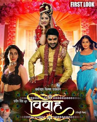 Vivah (Pradeep Pandey Chintu) New Bhojpuri Film 2019