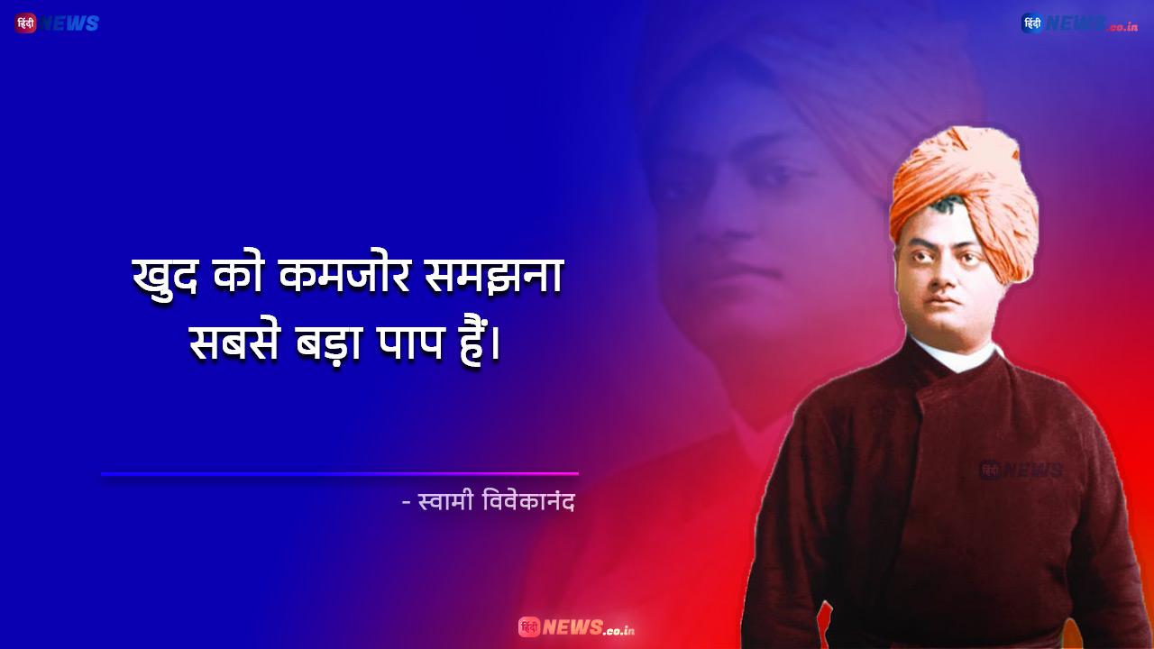Swami Vivekananda Quotes in Hindi | Swami Vivekananda Inspirational Quotes