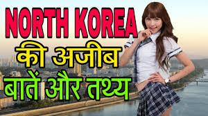 उत्तर कोरिया रहस्य और चौकाने वाली जानकारी