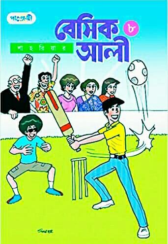 বেসিক আলী ৮ PDF Download – শাহরিয়ার খান || কমিক সিরিজ