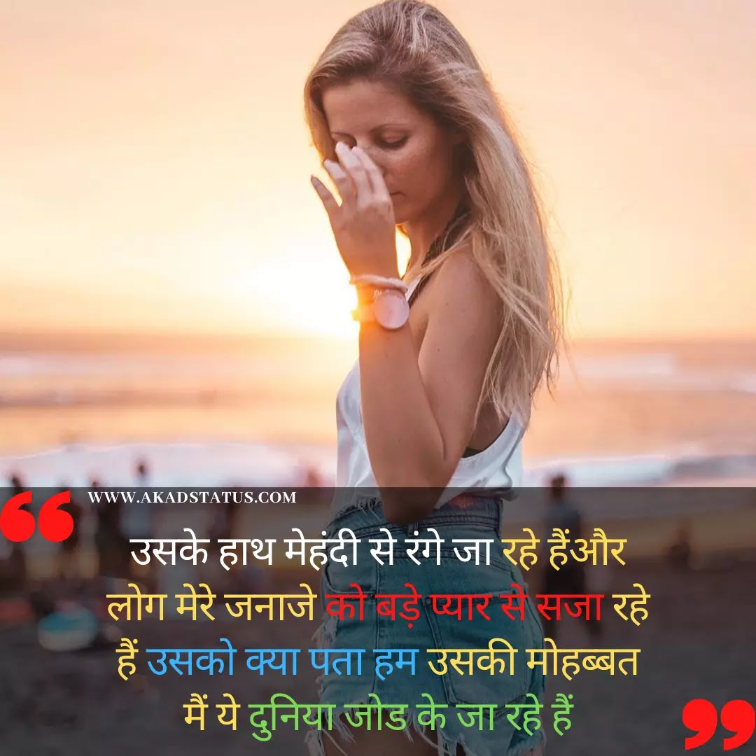 Sad love shayari Images, sad shayari Images, sad couple images, sad shayari, sad Images