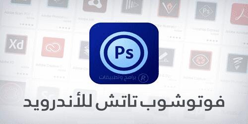تحميل برنامج فوتوشوب تاتش 2020 للاندرويد كامل مجانا PS Touch