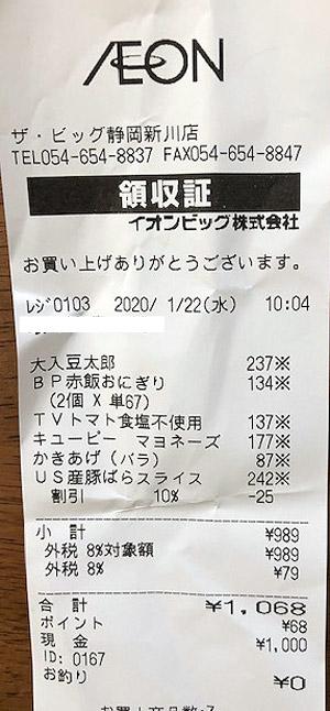 ザ・ビッグ 静岡新川店 2020/1/22 のレシート