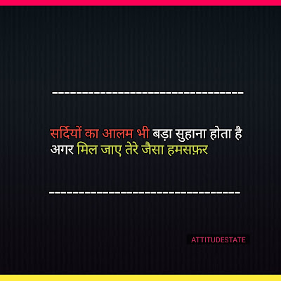 happy winter quotes in hindi