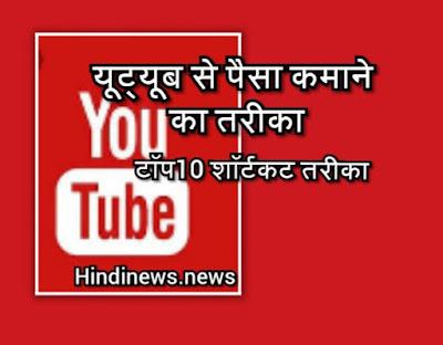 online ghar baithe youtube se pais kaise kamaye